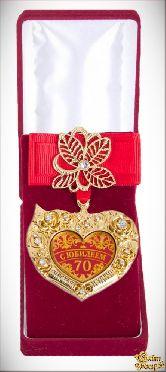 Орден Сердце С Юбилеем 70! в футляре