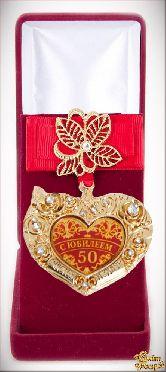 Орден Сердце С Юбилеем 50! в футляре