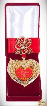 Орден Сердце Лучшая подруга! в футляре
