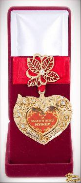 Орден Сердце За заслуги перед мужем! в футляре