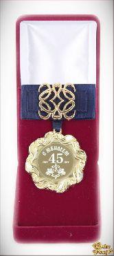 Медаль Ажур С Юбилеем 45лет синий элит.