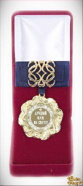 Медаль Ажур Лучший муж на свете синий элит.