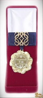 Медаль Ажур Серебрянная свадьба 25 лет синий элит.