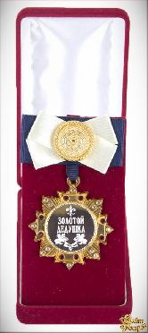 Орден синий/белый Золотой дедушка элит.