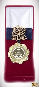 Медаль Цветок За взятие Юбилея! синий элит.