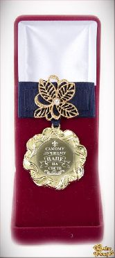Медаль Цветок Самому лучшему папе синий элит.