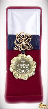 Медаль Цветок Любимой бабушке за доброту синий элит.