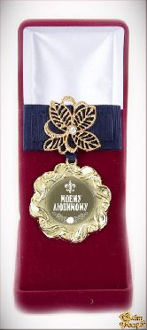Медаль Цветок Моему любимому синий элит.