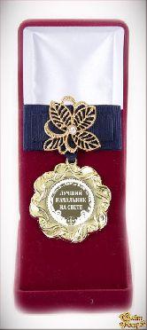 Медаль Цветок Лучшему шефу всех времен синий элит.