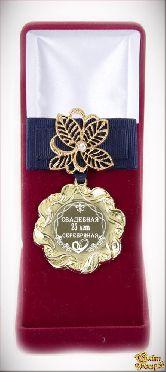 Медаль Цветок Серебрянная свадьба 25 лет синий элит.