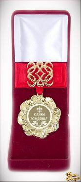 Медаль Ажур С Днем Рождения! красный элит.