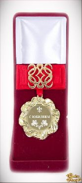 Медаль Ажур С Юбилеем! красный элит.