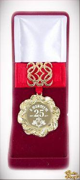 Медаль Ажур С Юбилеем 25лет красный элит.