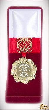 Медаль Ажур С Юбилеем 45лет красный элит.