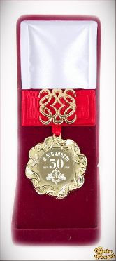 Медаль Ажур С Юбилеем 50лет красный элит.