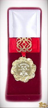 Медаль Ажур С Юбилеем 55лет красный элит.