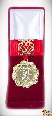 Медаль Ажур С Юбилеем 60лет красный элит.