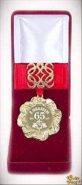 Медаль Ажур С Юбилеем 65лет красный элит.