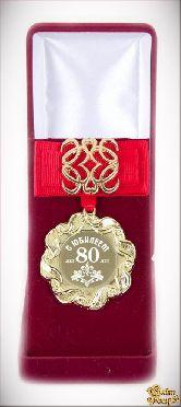 Медаль Ажур С Юбилеем 80лет красный элит.