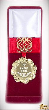 Медаль Ажур Супер папа! красный элит.