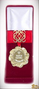 Медаль Ажур Золотая бабушка красные элит.