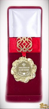 Медаль Ажур Любимой бабушке за доброту красный элит.