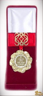Медаль Ажур Лучшему шефу всех времен красный элит.
