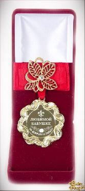 Медаль Цветок Любимой бабушке за доброту красный элит.