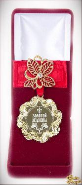 Медаль Цветок Золотой дедушка красный элит.