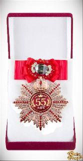 Большой Орден Юбилей 55 (красный бант, брошь)