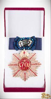Большой Орден Юбилей 70 (синий бант, брошь)