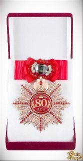 Большой Орден Юбилей 80 (красный бант, брошь)