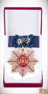 Большой Орден Юбилей 80 (синий бант, брошь)