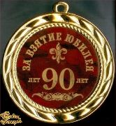 Медаль подарочная За взятие юбилея 90лет