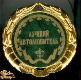 Медаль подарочная Лучший автолюбитель
