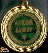 Медаль подарочная Лучший банкир!