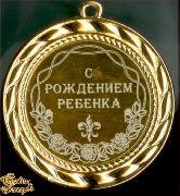 Медаль подарочная С рождением ребенка