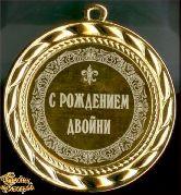 Медаль подарочная С рождением двойни