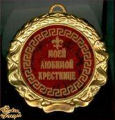 Медаль подарочная Моей любимой крестнице