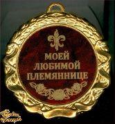 Медаль подарочная Моей любимой племяннице