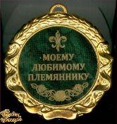 Медаль подарочная Моему любимому племяннику