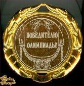 Медаль подарочная Победителю олимпиады
