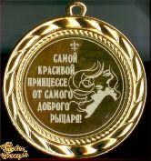 Медаль подарочная Самой красивой принцессе от самого доброго рыцаря