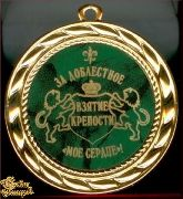 Медаль подарочная За доблестное взятие крепости моё сердце!