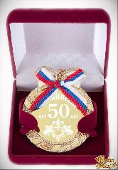 Медаль подарочная на цепочке С Юбилеем 50лет (стразы, бант триколор)