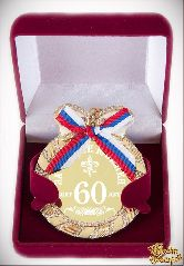 Медаль подарочная на цепочке За взятие юбилея 60лет (стразы, бант триколор)