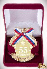 Медаль подарочная на цепочке За взятие юбилея 55лет (стразы, бант триколор)
