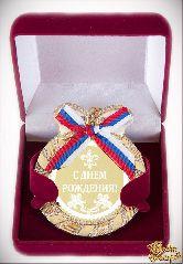 Медаль подарочная на цепочке С Днем Рождения! (стразы, бант триколор)