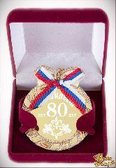 Медаль подарочная на цепочке С Юбилеем 80лет (стразы, бант триколор)