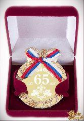 Медаль подарочная на цепочке С Юбилеем 65лет на свете (стразы, бант триколор)